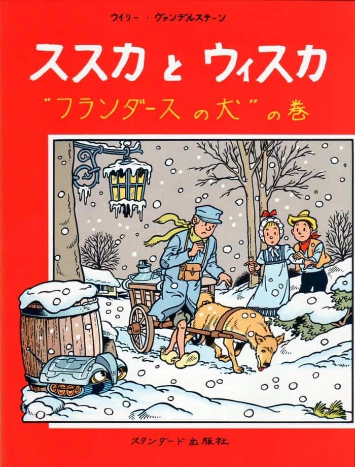 """Japanse Suske en Wiske softcover, """"Het dreigende dinges""""."""