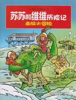 Set van 10 chinese Suske en Wiske softcovers (2011).